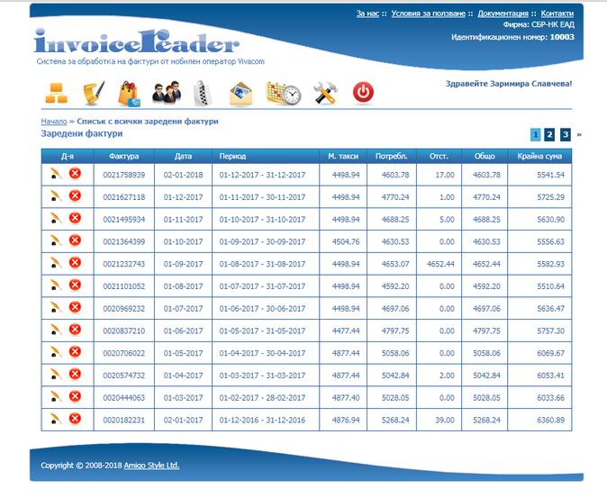 Invoice Reader