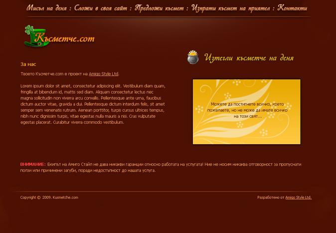 Късметче.com