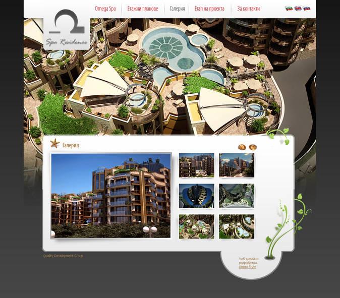 Omega Spa Residence