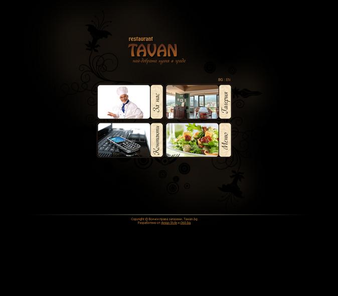 Ресторант Таван